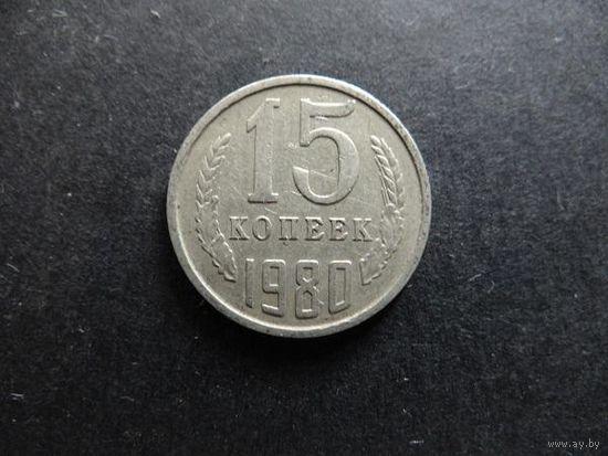 15 копеек 1980 СССР (327)