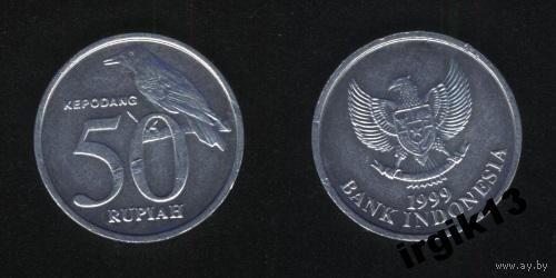 50 рупий 1999 года. Индонезия