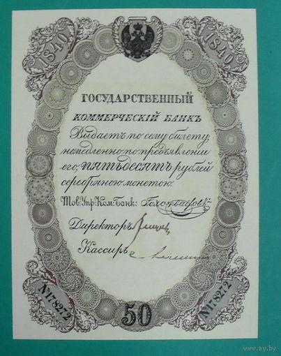 50 рублей 1840г. комбанк копия