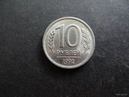 10 РУБЛЕЙ 1992 СПМД РОССИЯ (П099)