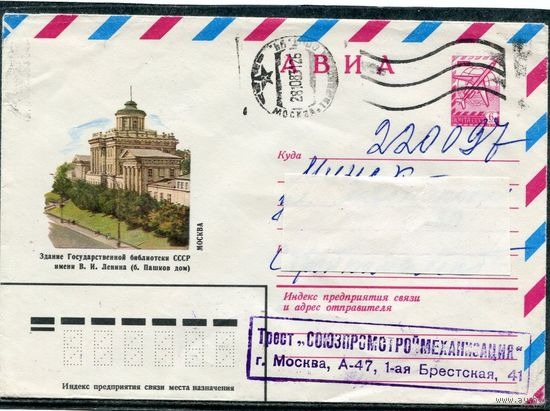 Москва. Здание библиотеки. АВИА. Конверт прошедший почту. 1981