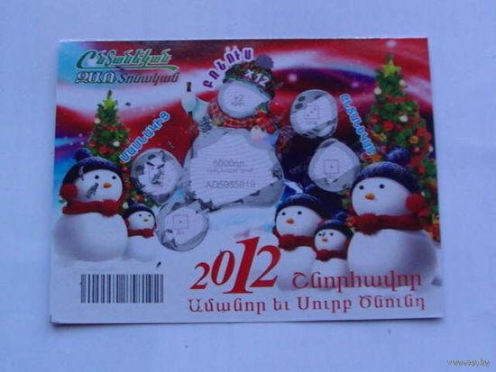 Армения лотерейный билет Снеговики 2012г.  распродажа
