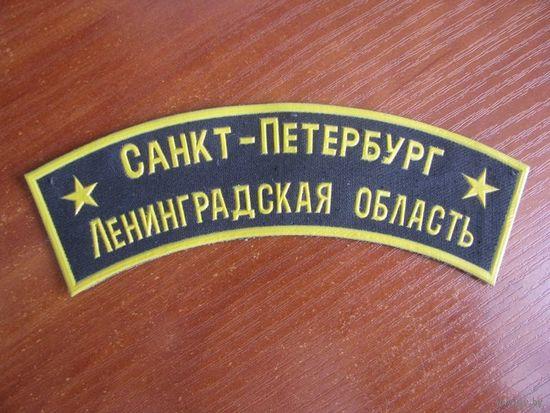Шеврон-нашивка Россия