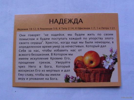 Карманные календарики. христианский со стихом из библии.  надежда.  распродажа