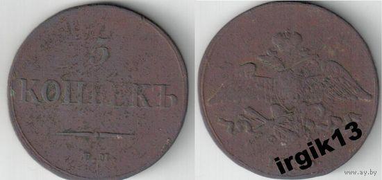 5 копеек 1836 года ЕМ ФХ