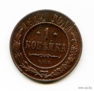 1 копейка 1914 СПБ Николая II Александровича