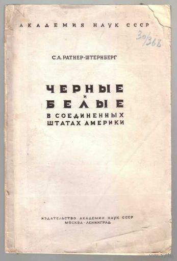 Ратнер-Штернберг С.А. Черные и белые в Соединенных Штатах Америки. 1936г. Редкая книга!