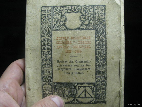 Книга Станкевич Доктар Франтишак Скарына.... Вильна 1925 год  оригинал