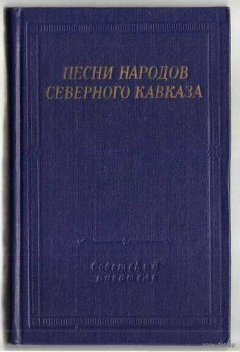Песни народов Северного Кавказа. /Серия: Библиотека поэта./ 1976г.