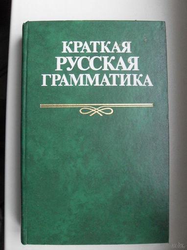 Краткая русская  ГРАММАТИКА ( под ред. ШВЕДОВОЙ )  6 фото.