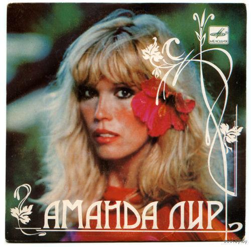 EP Аманда Лир(Amanda Lear)