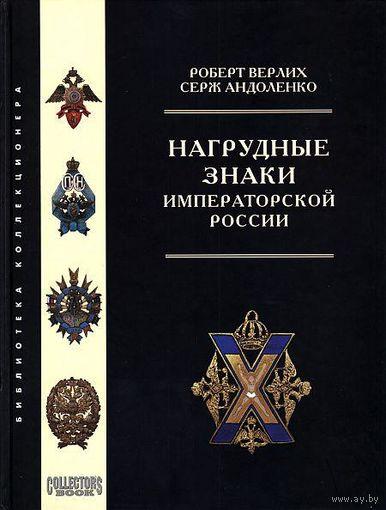 Нагрудные знаки императорской России - на CD