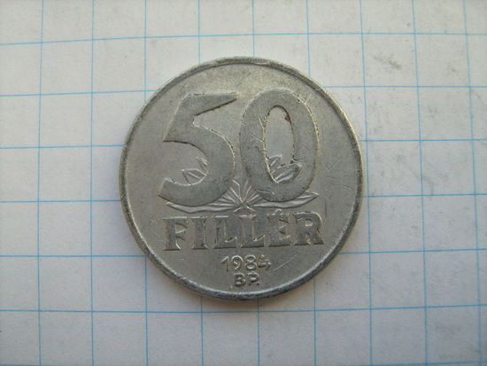 Венгрия 50 филлеров 1984г.