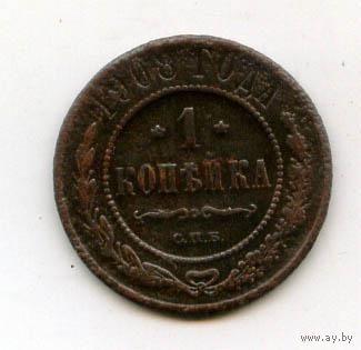 1 копейка 1908 СПБ Николая II Александровича