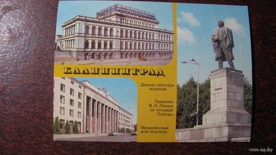 Калининград 1986  памятник Ленину