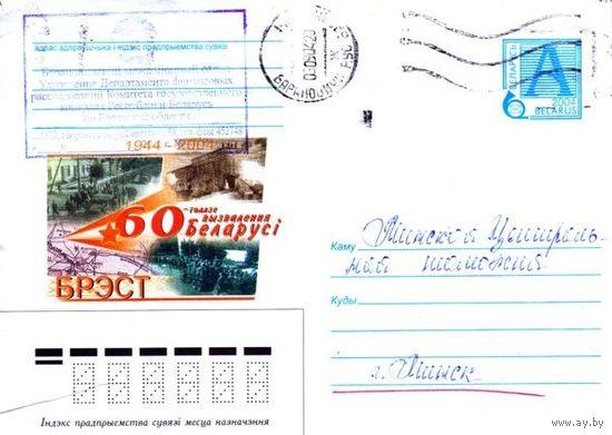 """2004. Конверт, прошедший почту """"60-годдзе вызвалення Беларусi: Брэст"""""""