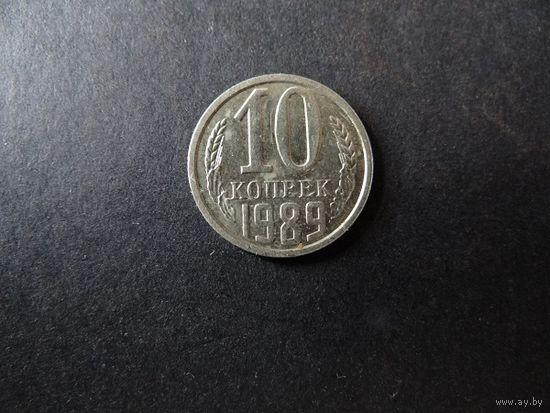 10 КОПЕЕК 1989 СССР (К010)