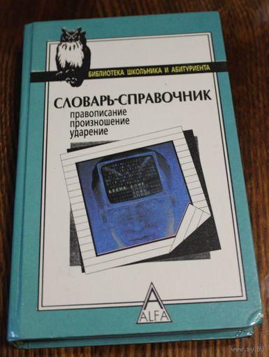 Словарь-справочник: правописание произношение ударение.1995 год