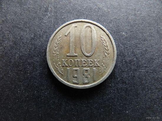10 копеек 1981 СССР (158)