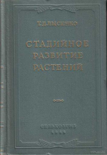 Лысенко Т. Д. Стадийное развитие растений. 1952г.