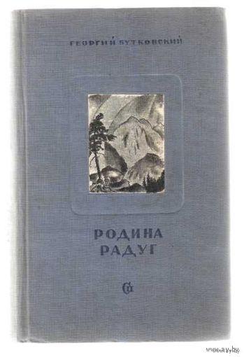 Бутковский Г. Родина радуг. 1938г.