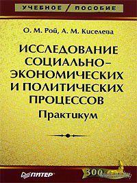 Рой О.М., Киселева А.М. Исследование социально-экономических и политических процессов СПб.: Питер, 2007. - 240 с.