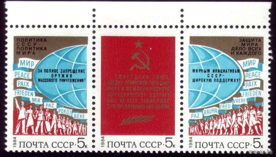 Сцепка из 3 марок 1984 год Пропаганда