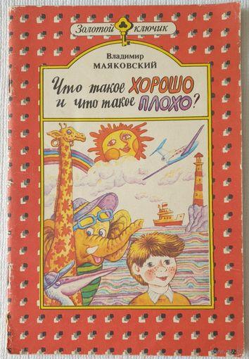 Что такое хорошо и что такое плохо, Владимир Маяковский