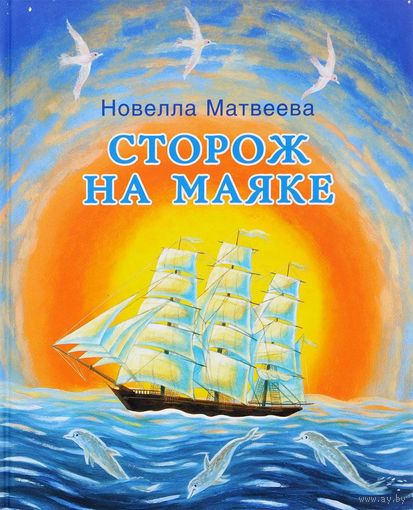 Сторож на маяке. Новелла Матвеева. Художник Яна Хорева