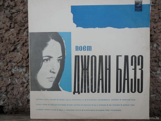 Джоан Баэз (Joan Baez) - Поет Джоан Баэз - Мелодия, Лен. з-д