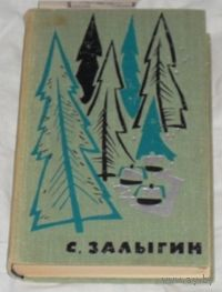 """С. Залыгин   """"Тропы Алтая"""", """"На Иртыше"""", Рассказы"""