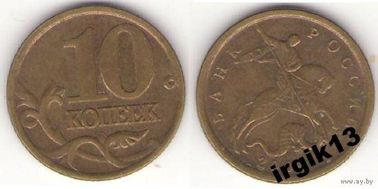 10 копеек 2000 СПМД