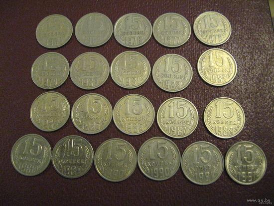 15 копеек СССР, погодовка, 21 штука. Без повторов. Список внутри