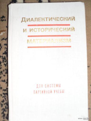 ДИАЛЕКТИЧЕСКИЙ И ИСТОРИЧЕСКИЙ МАТЕРИАЛИЗМ