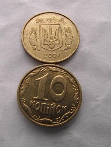 Украина 10 копеек 2007г.  распродажа