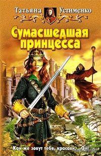 Хроники Рыжей: Сумасшедшая принцесса ; Лицо для Cумасшедшей принцессы ; Принц для Cумасшедшей принцессы