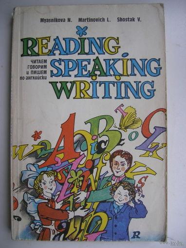 Читаем, говорим и пишем по-английски