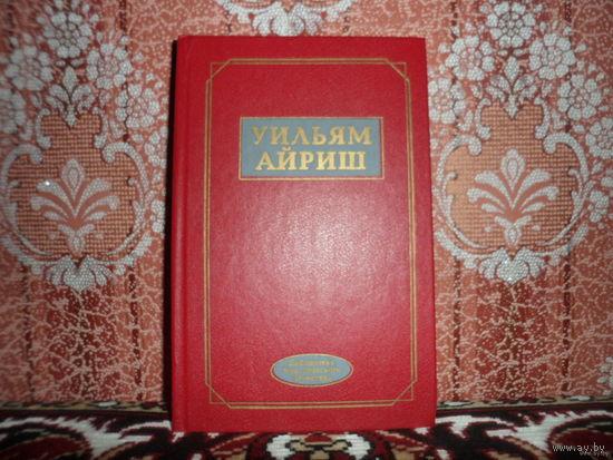 Уильям Айриш (сборник)