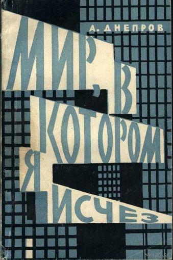 Мир, в котором я исчез. Формула бессмертия. Анатолий Днепров. Научная фантастика.(на фото)