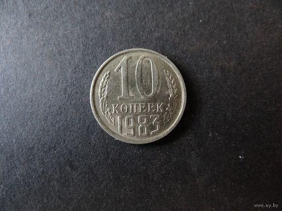 10 КОПЕЕК 1983 СССР (К006)