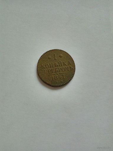 Монета копейка серебром 1841