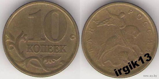 10 копеек 2001 СПМД