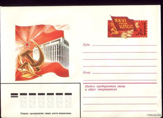 1981 год ПК ОМ XXVI съезд КПСС