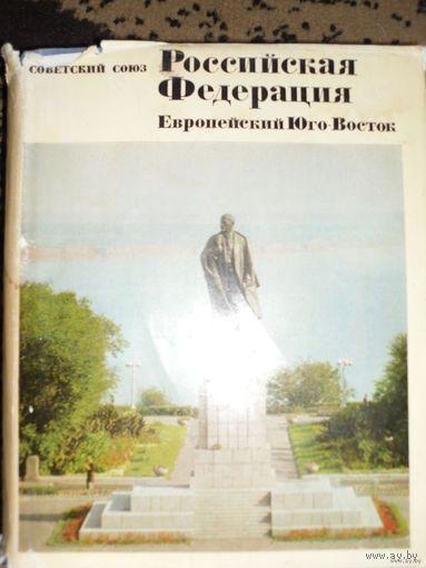 Российская Федерация . Европейский Юго-Восток
