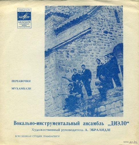 Флекси ВИА Диэло - Почавочки (1971)
