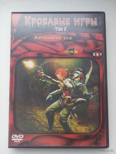 Кровавые игры том 2 Антология зла (PC)