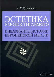 Эстетика умопостигаемого: инварианты истории европейской мысли