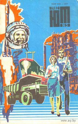 "Журнал ""Юный техник"", 1982, #5"