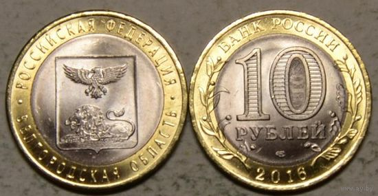 10 рублей 2016 года. Белгородская область