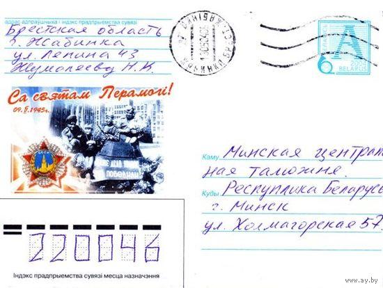 """2004. Конверт, прошедший почту """"Са святам Перамогi"""""""